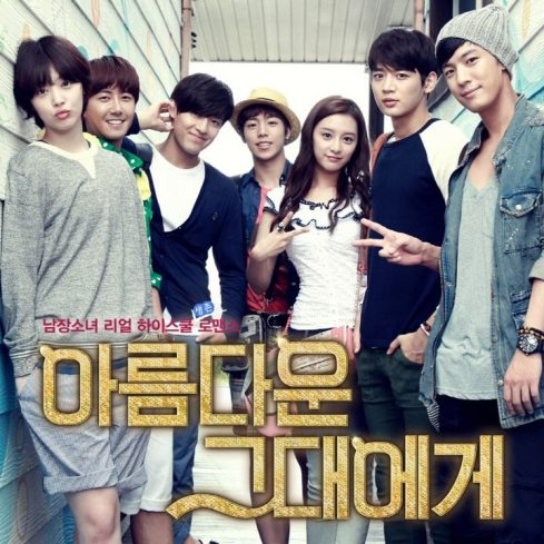 ost.part 4 to the beautiful you